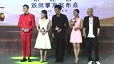 """电影《宫锁沉香》""""醉·迷·宫""""双凤攀龙发布会 锁定七夕情人节"""