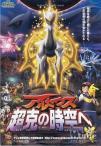 剧场版宠物小精灵钻石珍珠:圣灵兽 去往超克时空