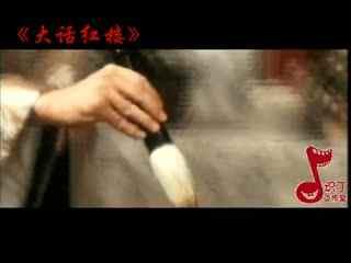 歪歌公社 草根网友另类作品《大话红楼》MV