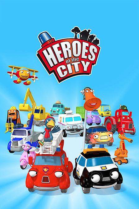 城市小英雄第一季