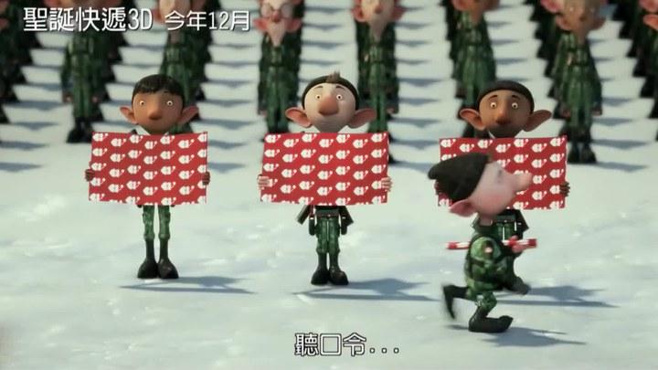 亚瑟·圣诞 台湾先行版1 (中文字幕)