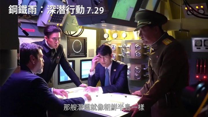铁雨2:首脑峰会 花絮 (中文字幕)