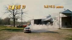 狂暴飞车 中文版预告片3