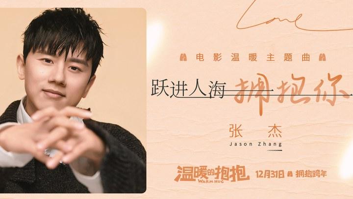 温暖的抱抱 MV7:张杰献唱主题曲《跃进人海拥抱你》 (中文字幕)