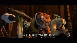 《功夫熊猫》阿宝当师父 心疼盖世五侠