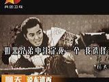 《忠烈杨家将》火了 徐帆悲凉台词催人泪