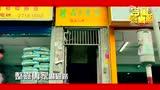 《吉星高照2015》主题曲MV 洗脑神曲成广场舞新宠