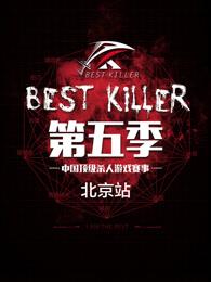 bestkiller第五季