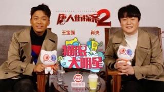 专访《唐探2》王宝强肖央