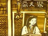 调皮王妃第25集预告片