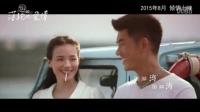 """任贤齐《落跑吧,爱情》宣传曲MV """"外婆的澎湖湾"""""""