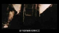 锦衣卫 花絮之明史专家访谈2