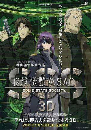 攻壳机动队 solid state society