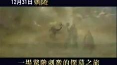 刺陵 先行版预告片
