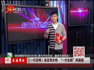 """《一代宗师》选定贺岁档  """"一代失踪""""终露面"""