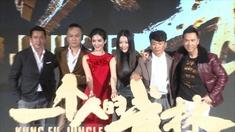 一个人的武林 北京首映式