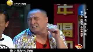 宋小宝、赵海燕《大腕》