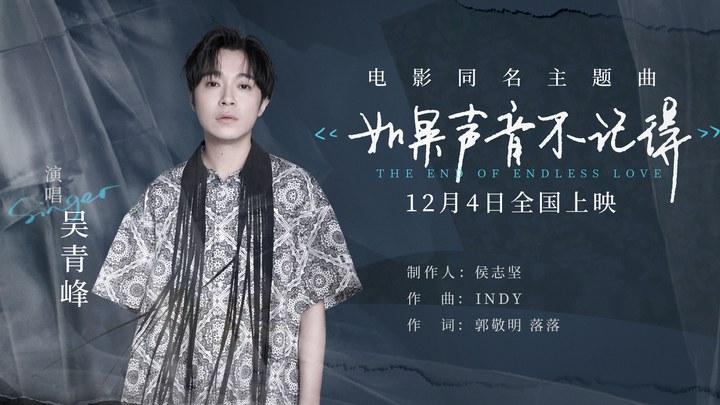 如果声音不记得 MV2:吴青峰献唱同名主题曲 (中文字幕)