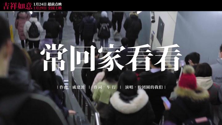 吉祥如意 MV1:《常回家看看》  (中文字幕)
