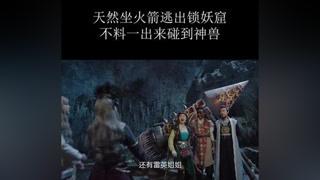 #钟馗捉妖记 古代人也学会造火箭了?