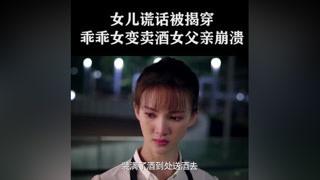 #小情人女儿谎话被揭穿,乖乖女变卖酒女