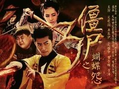 僵尸3之蝴蝶恋预告