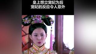 #多情江山 德妃在后宫,不是皇后却胜似皇后,不简单啊 #宫斗
