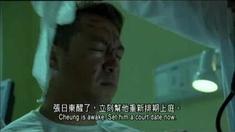 证人 香港版预告片
