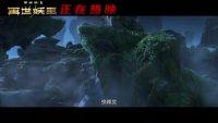 """西游记之再世妖王(""""月下谈心""""视频 孙悟空果子深情演绎爱与守护)"""