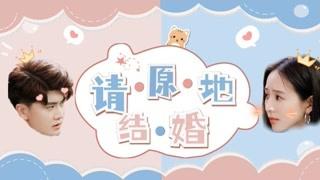 【不说再见】小青青×欧可欣丨狐狸精
