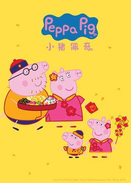 小猪佩奇第一季英文原声/英语字季