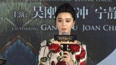 王朝的女人·杨贵妃 首映发布会
