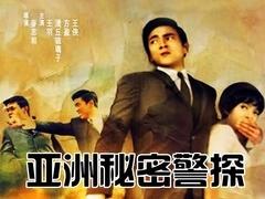 《亚洲秘密警探》预告片