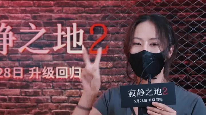 寂静之地2 花絮3:口碑特辑 (中文字幕)