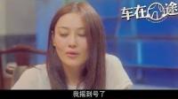 """《车在囧途》角色版宣传片 各主角""""囧囧""""现身"""