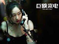 《巨额来电》主题曲MV  GAI演绎反诈骗社会嗑