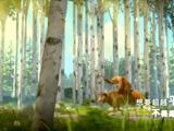《熊出没之熊心归来》曝光《外面的世界》MV  齐秦金曲唱响三年成长