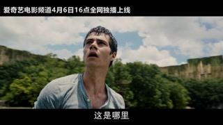 《移动迷宫3》4月6日全网首播