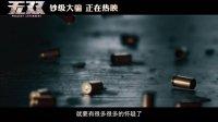 """无双(""""无双十周年""""幕后特辑)"""