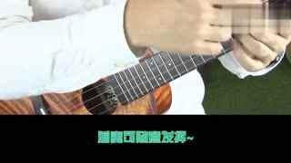 【柠檬音乐课】尤克里里弹唱教学《海绵宝宝》