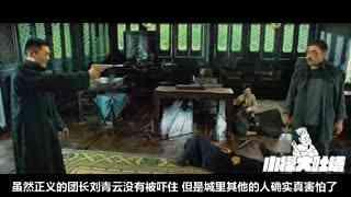 【小操大吐槽】0921一分钟看完《危城》 地主家傻儿子的作死之旅