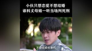 不以结婚为目的恋爱,都是耍流氓 #亲爱的她们  #张若昀  #宋丹丹