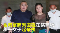 富商刘銮雄和甘比出街 当街爆粗咒骂短裙少女