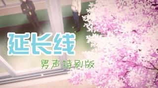 《小绿和小蓝》插曲《延长线》特别男声版MV发布!佑可猫温柔献唱