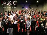《血狼犬》树起中国动物题材电影新标杆 观影场人头攒动口碑爆棚