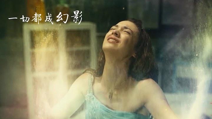 女蛹 MV:主题曲《我爱你不惜与世界为敌》 (中文字幕)