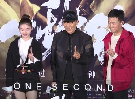《一秒钟》北京首映口碑获赞 张艺谋张译刘浩存现身交流