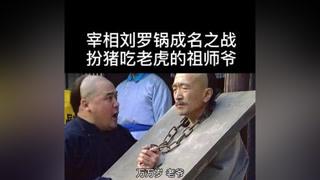 衙门竟敢让刘墉身披枷锁,不料刘墉被皇上官复原职,加封太子太保,这下惨了#宰相刘罗锅 #南阳正恒mcn