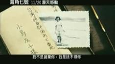 海角七号 香港版预告片
