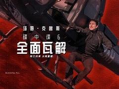 《碟中谍6》 首款预告 阿汤哥再演多种危险动作戏